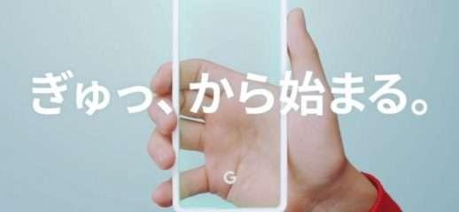 Google Pixel 3: video mostra la funzione Active Edge