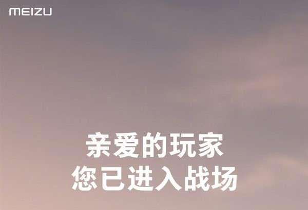 Meizu: un teaser per la presentazione di nuovi smartphone