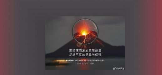Huawei P30 Pro: il mistero dei teaser ufficiali
