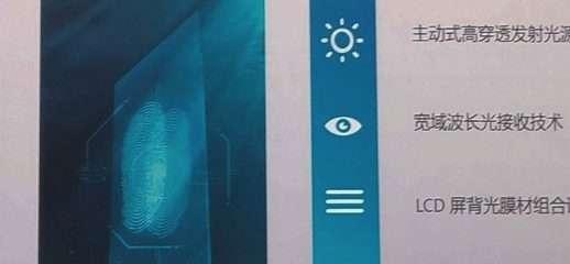 Scanner di impronte digitali sotto LCD: è svolta