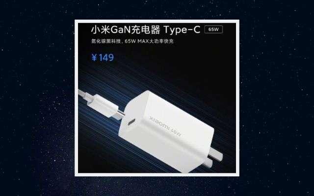 توقف Xiaomi عن بيع شاحن 65W 1