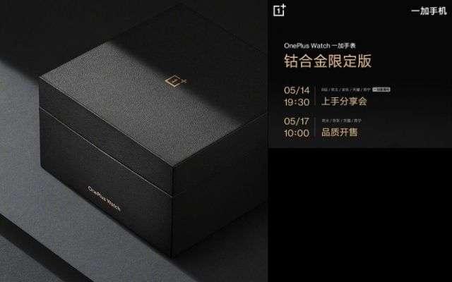 OnePlus Watch