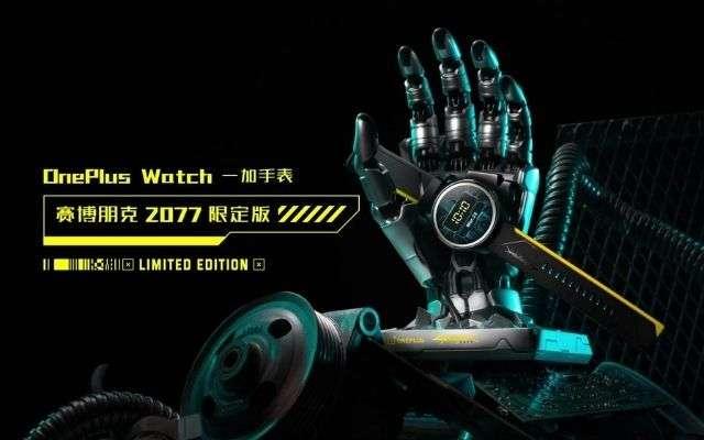 OnePlus Watch Cyberpunk Edition