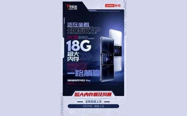 Lenovo Legion 2 Pro 18 GB RAM
